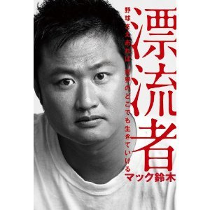 macsuzuki.jpg
